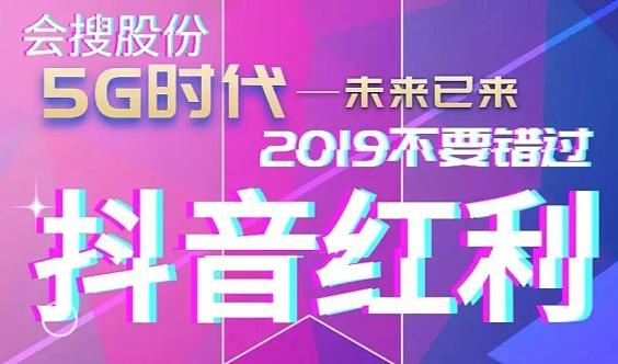 2019年终盛会—苏州站【短视频营销】企业不可错过的流量红利!