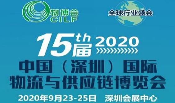 2020第十五届中国(深圳)国际物流与供应链输博览会
