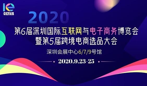 2020第6届深圳国际互联网与电子商务博览会暨第5届跨境电商选品大会