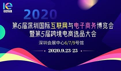 互动吧-2020第6届深圳国际互联网与电子商务博览会暨第5届跨境电商选品大会