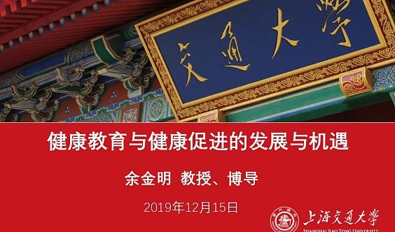 报名【12月14-15日UMT健康管理学位班健康教育与健康促进的发展与机遇】课程