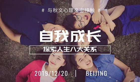【自我关系—探索人生八大关系】秋文心理官方报名12月20日