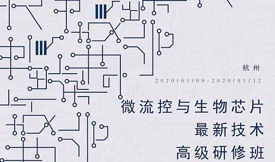 杭州1月微流控与生物芯片最新技术高级研修班
