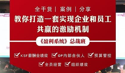 互动吧-2020总裁必学:全面优化经营绩效落地——李太林导师27年独创精华:KSF绩效薪酬+OP合伙人+预算管控