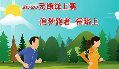 互动吧-2020无锡线上赛马拉松 — 追梦跑者 在路上