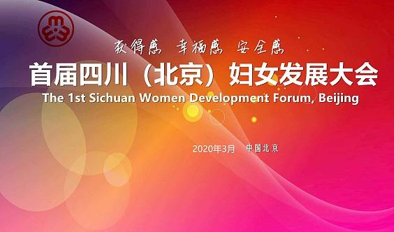 首届四川(北京)妇女发展大会2020年4月25日举行