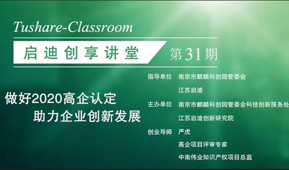 启迪创享讲堂 Tushare-Classroom 第31课 做好2020高企认定 助力企业创新发展