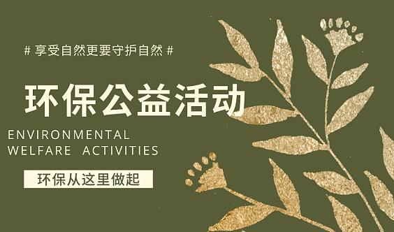 开拓粤港澳环保市场先机 2020深圳生态环境展/环保展
