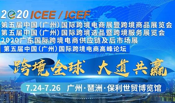 2020第五届ICEE&ICEF中国(广州)国际跨境电商展暨高峰论坛