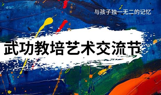 武功县教培艺术交流节