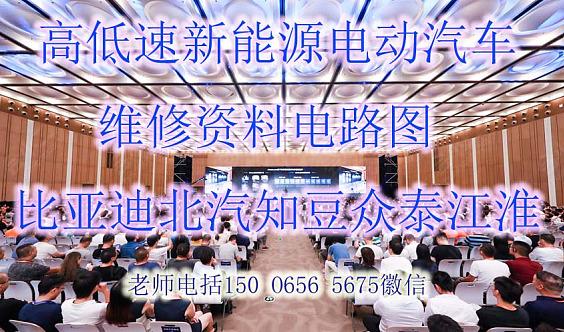 高低速新能源电动汽车维修资料 电路图 比亚迪北汽知豆众泰江淮