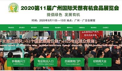 互动吧-2020第11届广州国际天然有机食品展览会