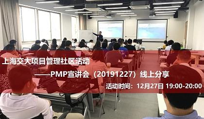 互动吧-项目管理的价值与PMP认证说明 - 上海交大线上宣讲第5期