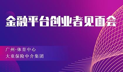 互动吧-金融平台创业者见面会(大童保险中介集团)