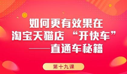 互动吧-电商运营之京东淘宝天猫店开快车—【赚钱】的直通车秘籍