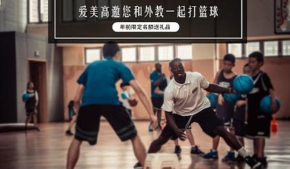 互动吧-那些被送来爱美高打篮球的孩子,现在都怎么样了?