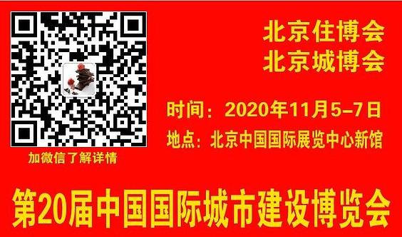 2020北京城博会第20届中国国际城市建设博览会