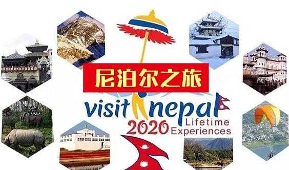 3.3-10/3.8-15【尼泊尔】2020洒红节の第三届中尼户外交流大会暨ABC体验徒步