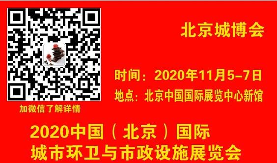 2020北京环卫展智慧环卫展垃圾分类处理展市政设施展览会