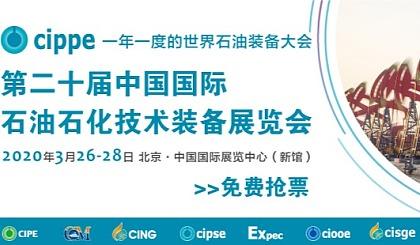 互动吧-cippe第二十届中国国际石油石化技术装备展览会