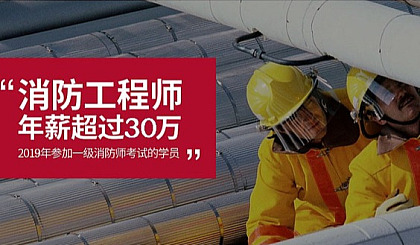 互动吧-【鞍山消防工程师培训免费体验课】抢先备考 赢在起跑