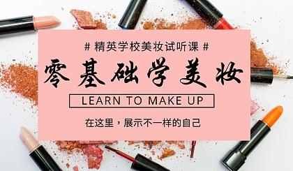 互动吧-精英《国际美妆造型》免费试听课,2小时纯干货专业美妆学习,定制秀色人生