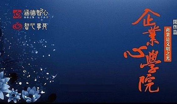 第21期《企业心学院(开启篇)》上海站2020年3月6日-8日