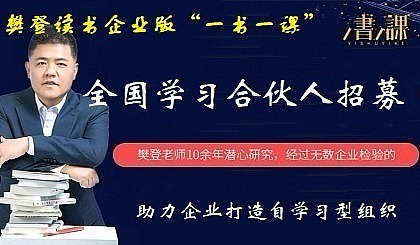 """互动吧-樊登读书企业版""""一书一课""""招募全国学习合伙人、新人月卡产品免费体验"""