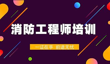 互动吧-【郑州消防工程师培训免费体验课】抢先备考 赢在起跑