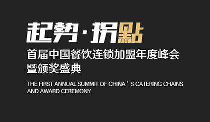 互动吧-完整版议程出炉,今年最后一场餐饮连锁峰会暨颁奖盛典将于29号拉开大幕