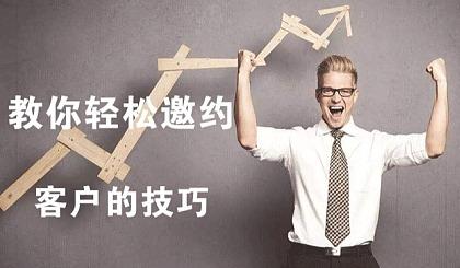 互动吧-精英销售成交必备技能,轻松找到大客户的技巧!