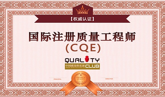 【2月27-3月1日】注册质量工程师(CQE)职业证书班