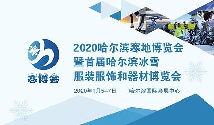 互动吧-2020哈尔滨寒地博览会暨首届哈尔滨冰雪服装服饰和器材博览会