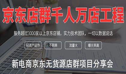 互动吧-2020年潜江创业风口《新电商京东无货源店群》项目交流会