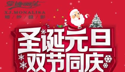 互动吧-库车蒙娜丽莎婚纱摄影圣诞元旦 双节同庆!29.9抢位大战!