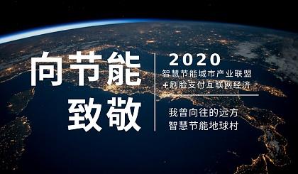 互动吧-【智慧节能城市】之首都联盟解决方案,2020助力服务商轻松入百万的项目