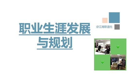 【江南职造社】无锡麦库周五晚上 职业生涯发展与规划基础课