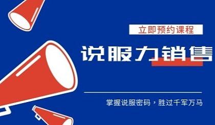 互动吧-上海《说服力销售》口才体验课,助你提高销售能力!
