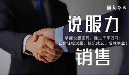 互动吧-武汉《说服力销售》口才体验课,助你提高销售能力!
