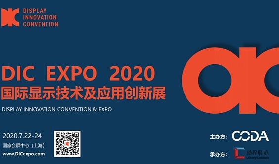 DIC EXPO 2020国际显示技术及应用创新展  2020.7.22-24   国家会展中心(上海)