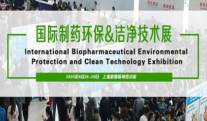互动吧-2020第八届上海国际生物制药环保与洁净技术展览会