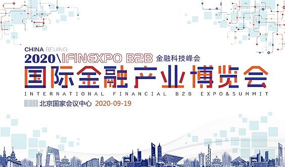 2020国际金融产业博览会 IFINEXPO-B2B (北京站)