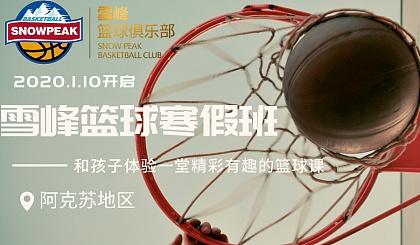互动吧-雪峰篮球训练营寒假班招生啦!