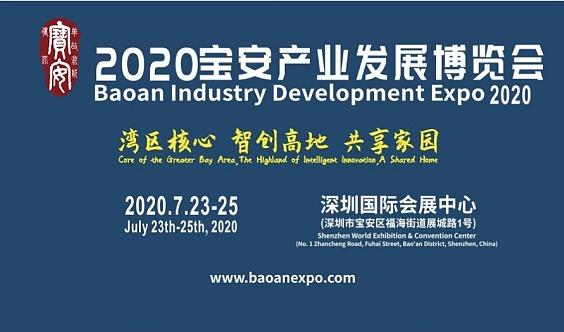 2020第五届宝安产业发展博览会