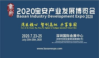 互动吧-2020第五届宝安产业发展博览会