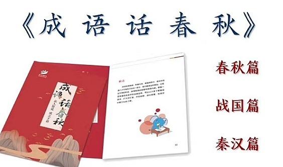"""远方文学寒假课程——""""成语话春秋""""开始报名啦!(面向4-6年级同学)"""