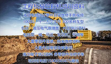 互动吧-工程机械挖掘机液压电路设计零件目录维修手册视频培训资料