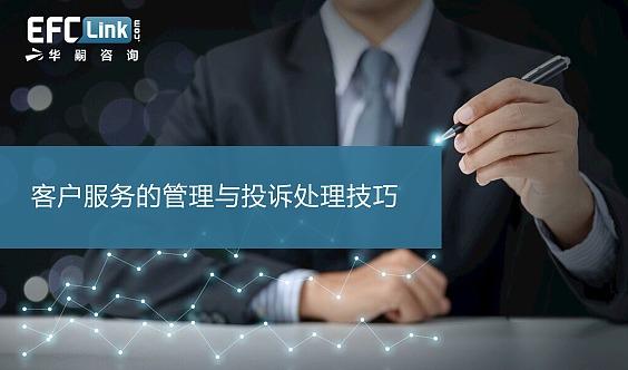 客户服务的管理与投诉处理技巧(北京-4月16-17日)