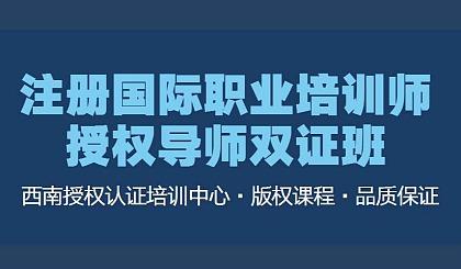 互动吧-【线下培训招生】注册国际职业培训师授权导师双证培训班(认准西南区认证中心)