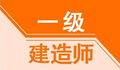 互动吧-【北京一级建造师培训班】免费试听体验课,充分保障您的学习质量